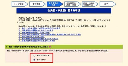 スクリーンショット 2014-01-28 01.26.36