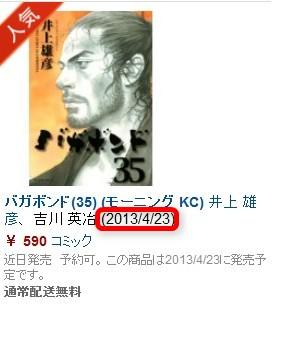 バガボンド最新刊の発売日